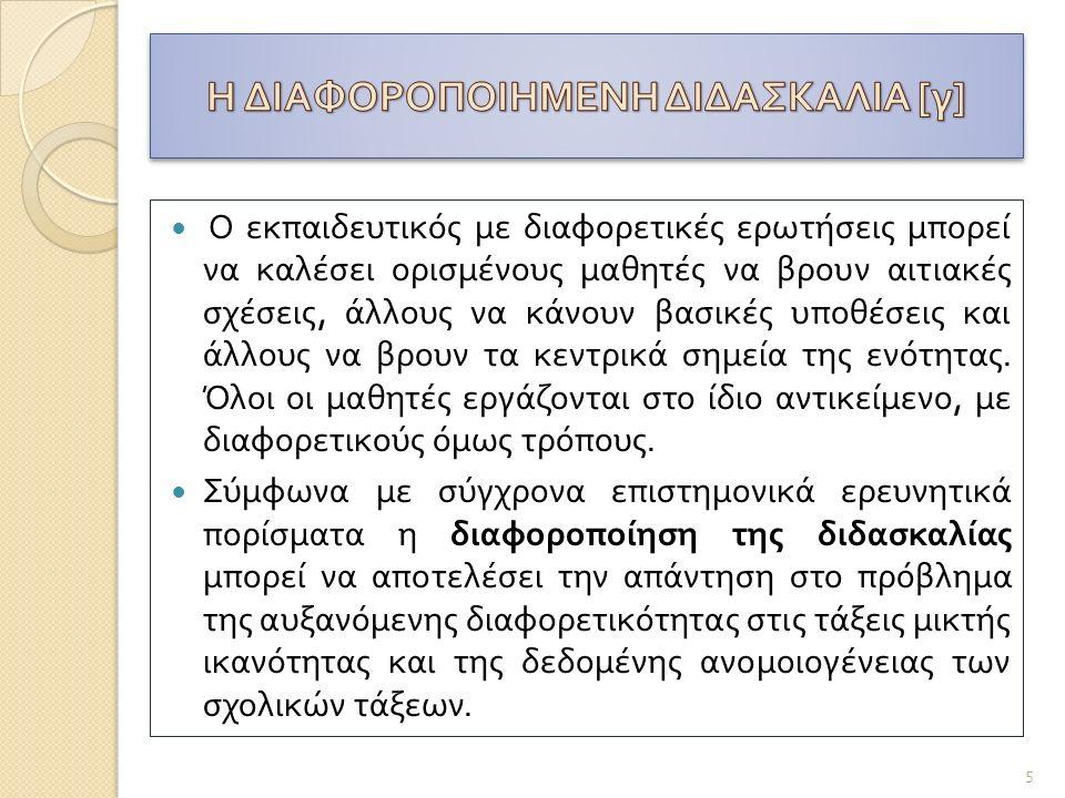 Η ΔΙΑΦΟΡΟΠΟΙΗΜΕΝΗ ΔΙΔΑΣΚΑΛΙΑ [γ]